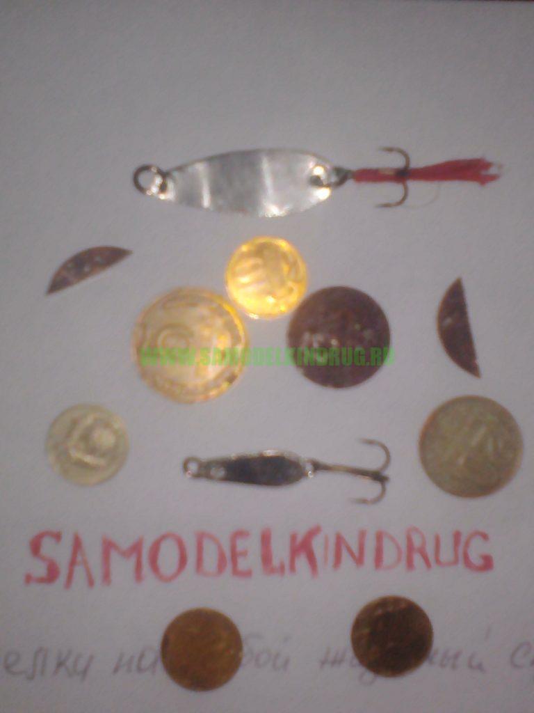 Блесна из монеты своими руками 641