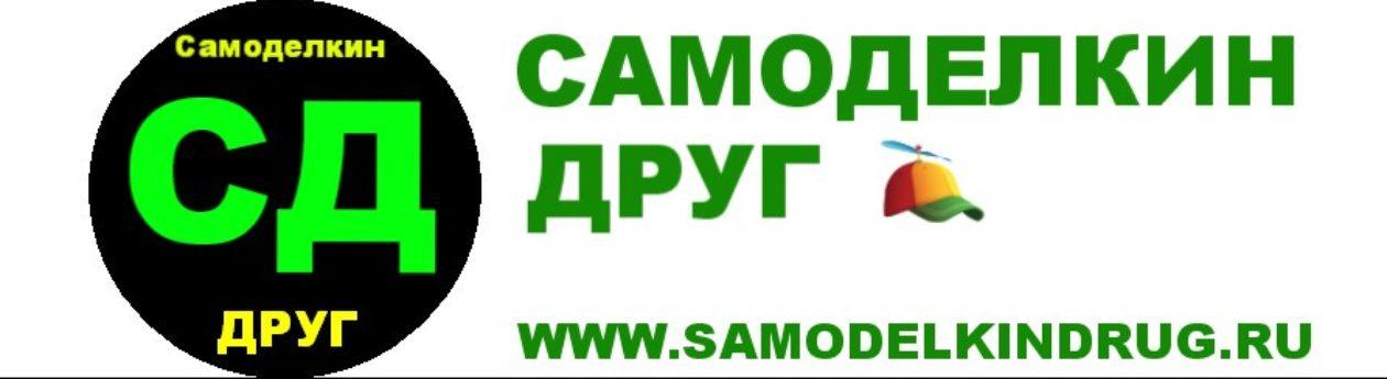 САМОДЕЛКИН ДРУГ