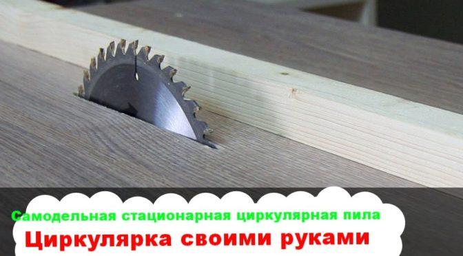 Как сделать стационарную циркулярную пилу из отрезной своими руками