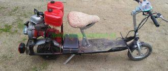 Самодельный скутер с двигателем от бензопилы